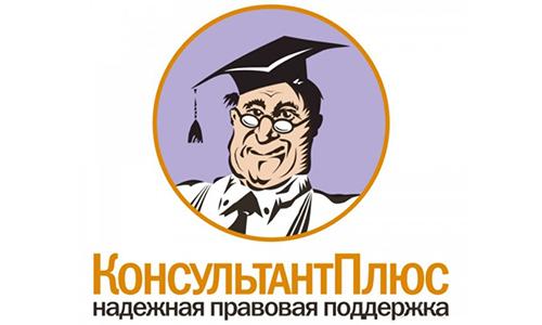 4574_f_6_konsultant-plyusnezamenimyi-pomoshnik-buhgalterovyuristovkadrovikov--i-rukovoditelei